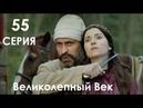 ВЕЛИКОЛЕПНЫЙ ВЕК 2 сезон 55 серия