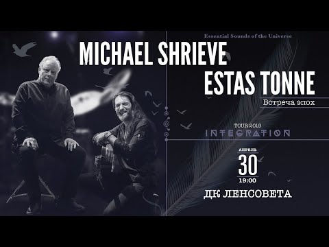 Estas Tonne Michael Shrieve Live in Saint Petersburg 2019 April 30