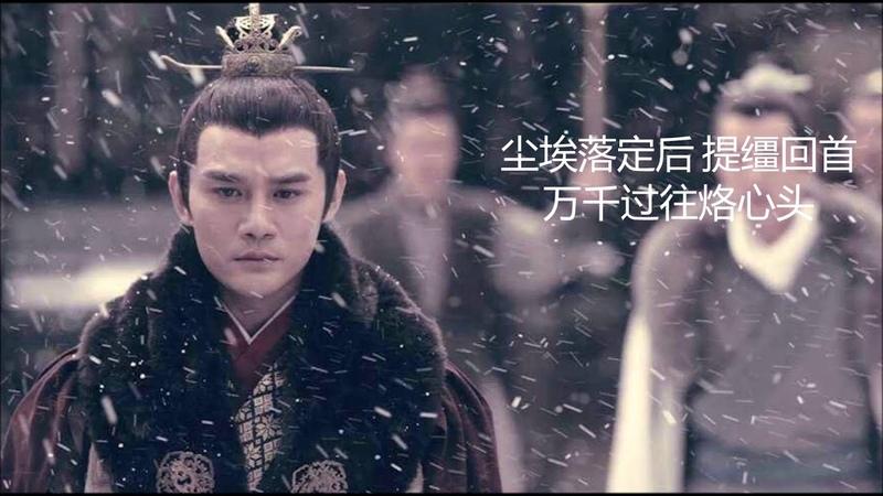 《琅琊榜》 赤血长殷 王凯 歌词字幕 电视剧插曲《琅琊榜》 王凯演唱 完整版