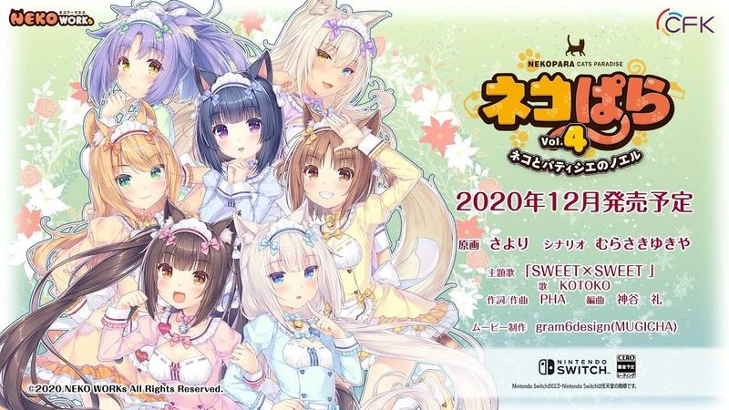 Nintendo Switch 「ネコぱらvol 4 ネコとパティシェのノエル」プロモーションムービー NEKOPARA vol 4 PV