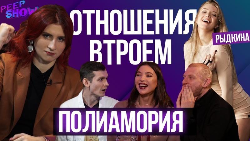ВСТРЕЧАЮСЬ С 2 ПАРНЯМИ СРАЗУ и им ОК Полиамория ревность и тройничок Peep Show 13