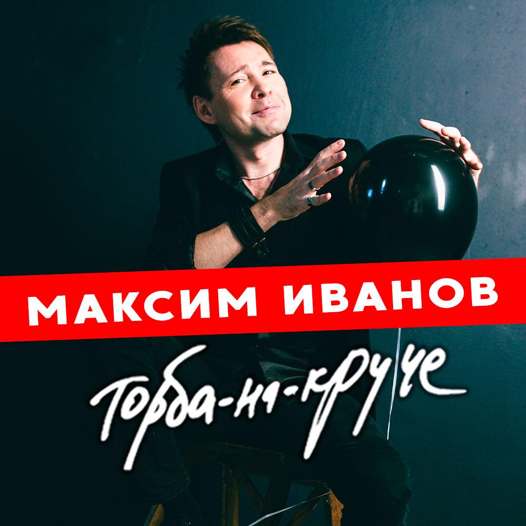 Афиша Челябинск 2.11-Макс ИвАнов(Торба-на-Круче)/Челябинск