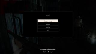Проклятый старый дом. (Resident Evil 7) №2.1
