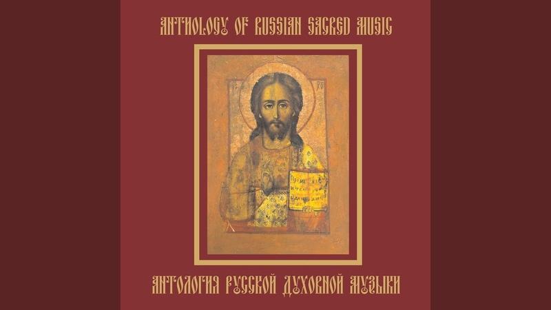 Liturgy of St. John Chrysostom, Op. 41: No. 6 Cherubic Hymn