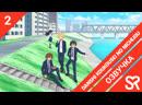 [озвучка | 2 серия] Danshi Koukousei no Nichijou / Повседневная жизнь старшеклассников | SovetRomantica