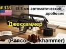 18,5-мм автомат. дробовик Джекхаммер (Pancor Jackhammer) (США) (World of Guns: Gun Disassembly 131)