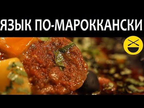 ГОВЯЖИЙ ЯЗЫК Арабский секрет очень вкусного говяжьего языка Maghreb beef tongue recipe