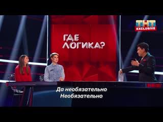 """""""Где логика"""" по понедельникам в 21:00 на ТНТ"""