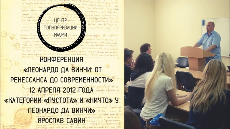 Доклад Ярослава Савина «Категории «пустота» и «ничто» у Леонардо да Винчи»
