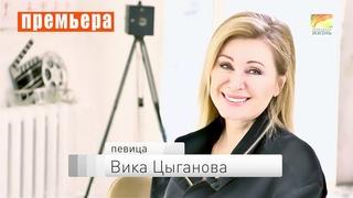 ПРИХОДИТЕ В МОЙ ДОМ. Вика Цыганова и её гость актёр Александр Михайлов