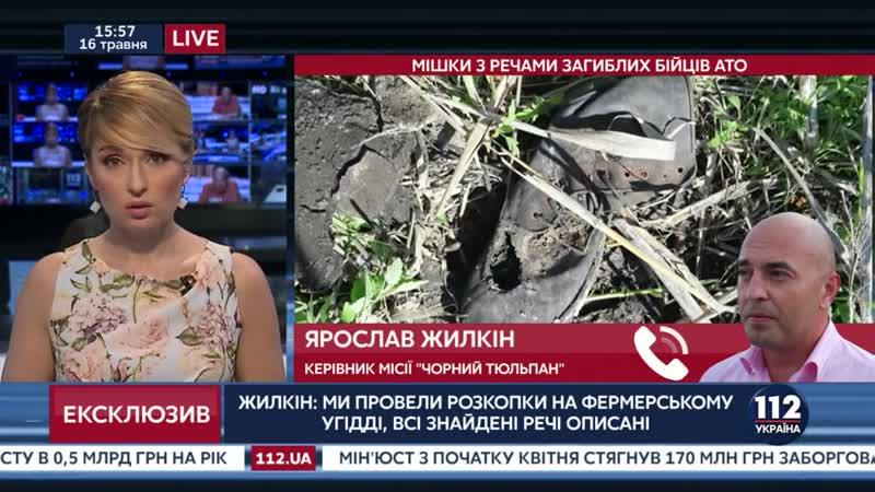 Личные вещи погибших в районе АТО бойцов обнаружены на окраине Днепра