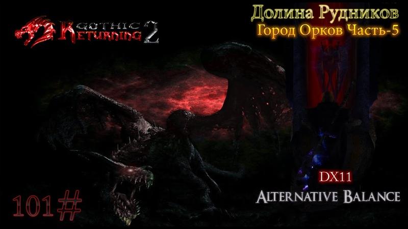 Gothic 2 Returning 2.0 Alternative Balance DX11 Долина Рудников Город Орков Часть 5