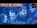 Городские шпионы HD сериал 2013 детектив приключения 720p 9 10 11 12 серия HD из 12 серии
