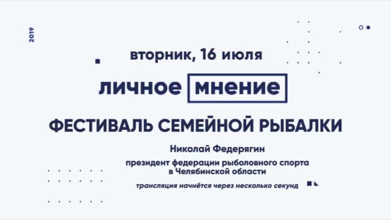 Личное мнение: Николай Федерягин - Фестиваль семейной рыбалки