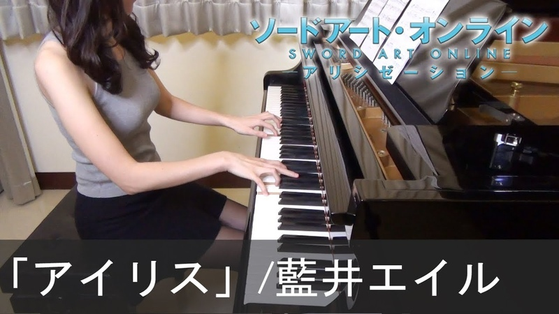 Sword Art Online Alicization ED Full アイリス 藍井エイル ソードアート・オンライン アリシゼーション Iris Eir Aoi ピアノ