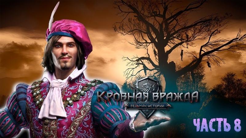 8 Thronebreaker: The Witcher Tales Кровная вражда: Ведьмак. Истории КРАХ КОРОЛЕВЫ МЭВЫ.