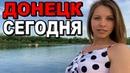 ТЫ БУДЕШЬ УДИВЛЁН! Как живут простые люди на Донбассе! Донецк Сегодня! Парк Щербакова