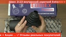 Шрус 2123 внутренний короткий Extra в RIO-V