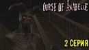 Первое изгнание демона Фокалор! Curse of Anabelle прохождение 2 Horror games