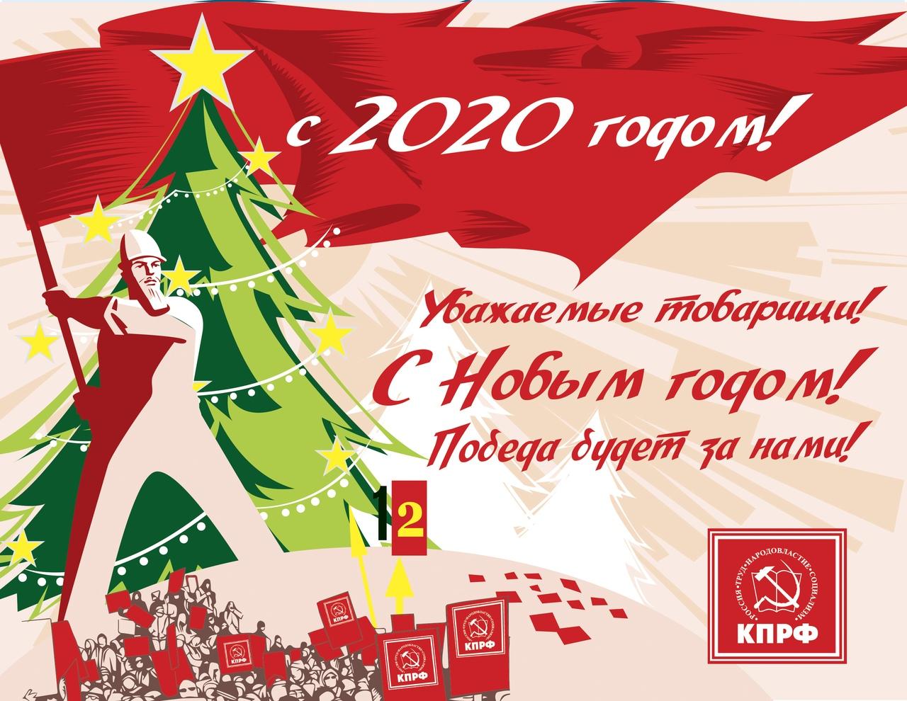 Поздравление с наступающим новым, 2020 годом от Самарского ОК КПРФ