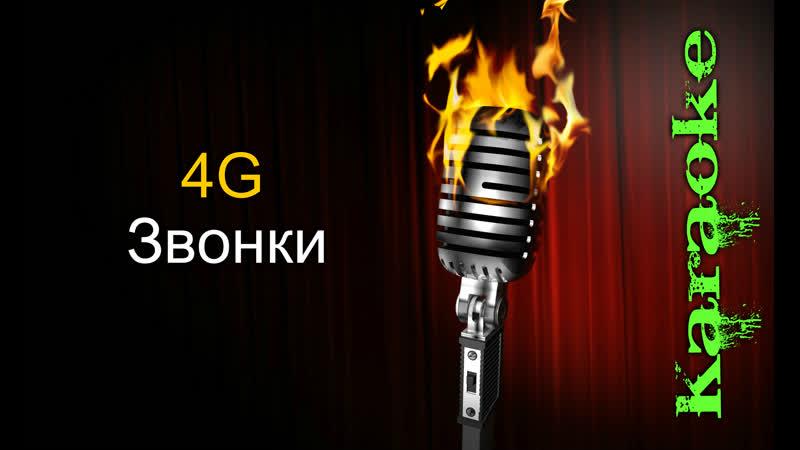 4G - Звонки ( караоке )