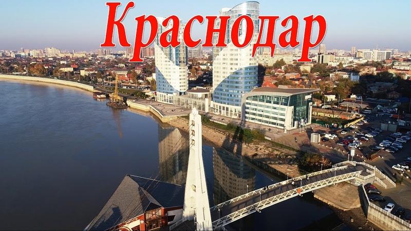 Краснодар Города России Интересные Факты 4K