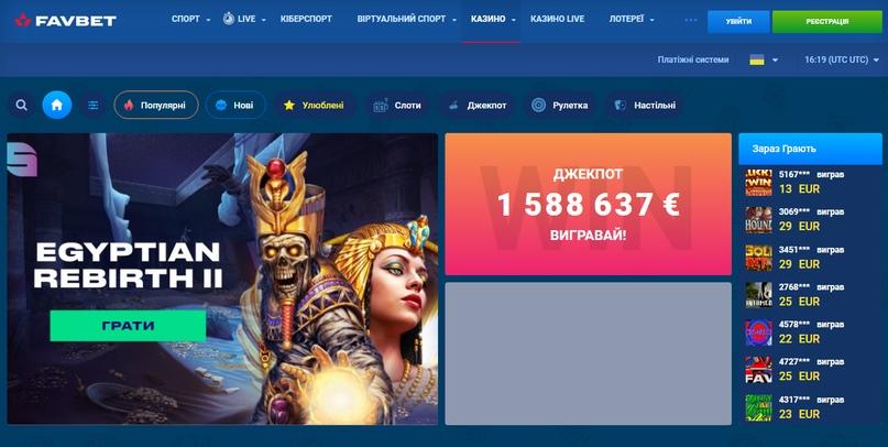 Вокруг света с Gambling.pro (Украина), изображение №4