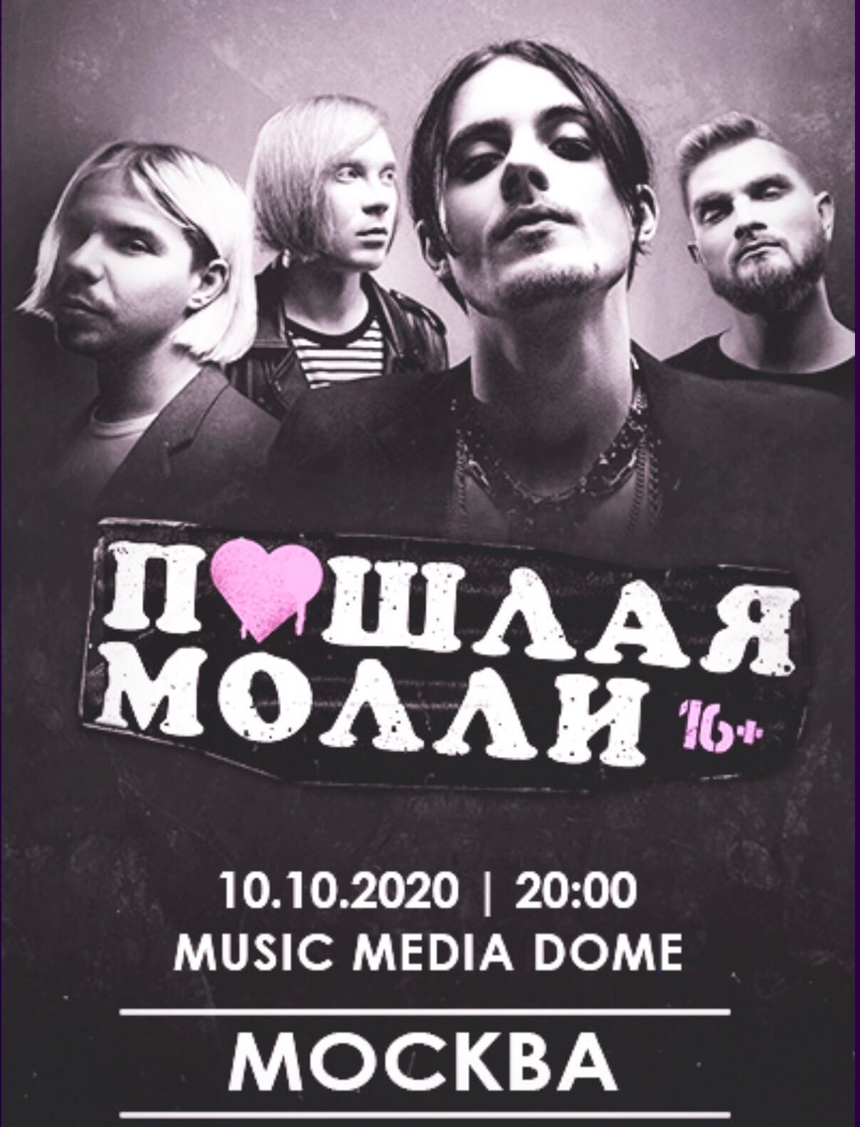 Пошлая Молли - 10 октября @ Music Media Dome