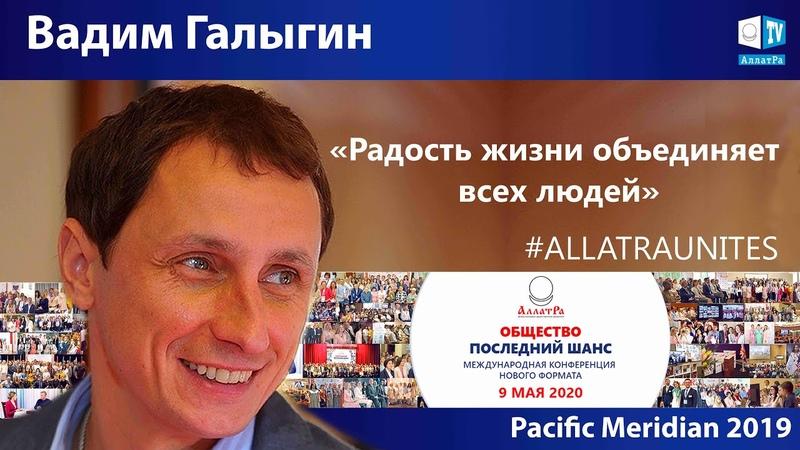 Вадим Галыгин Россия Социальный опрос про созидательное общество