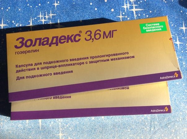 золадекс и простатита