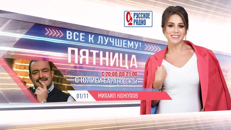 Шоу «Всё к лучшему» — гость Михаил Кожухов с 20:00 до 21:00