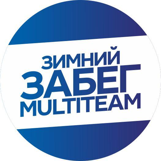 Афиша Зимний забег MULTI-TEAM - 08.12.19