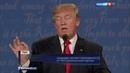 Вести в 20 00 Кто сорвал куш в Вегасе на теледуэли с Трампом Клинтон вытащила из рукава русскую карту