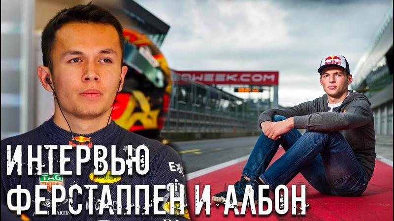 Интервью Макса Ферстаппена и Алекса Албона перед сезоном 2020 года