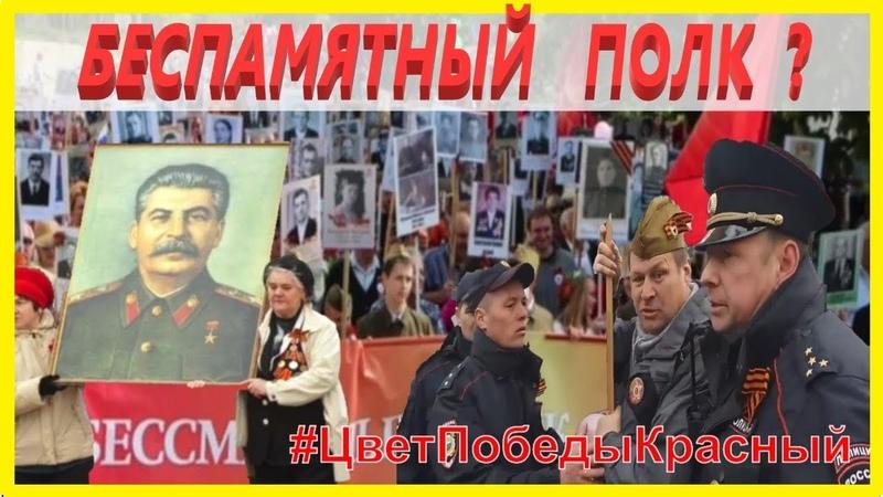 Запрещают знамя Победы и портреты Сталина на шествии Бессмертного полка - Задержание автопробега