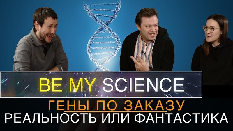 Гены по заказу реальность или фантастика