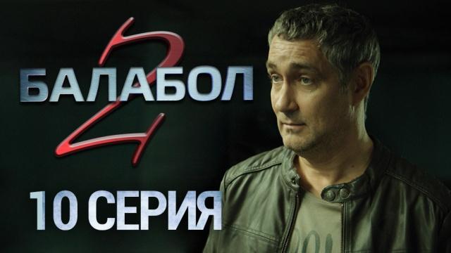 Балабол 2 сезон 10 я серия
