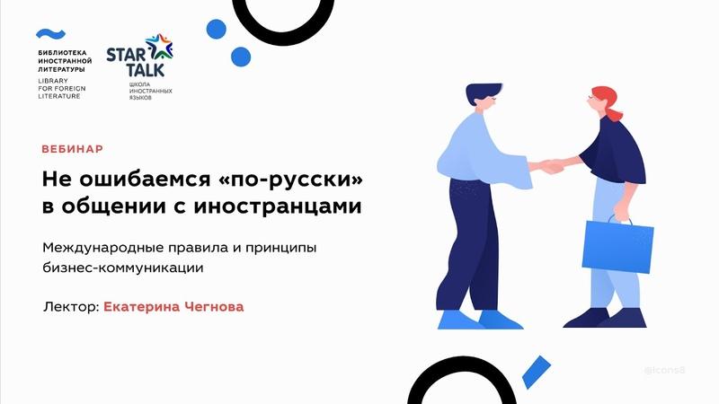 Не ошибаемся по русски в общении с иностранцами Вебинар от языковой школы Star Talk