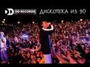 Дискотека из 90 ЖАНДЫ ДАУЫС Artur Raim Alina Gerc Zhenis Концерт DDrecords 29 08 18