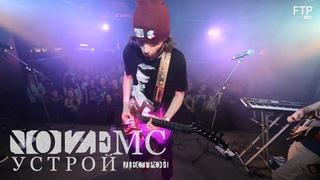 Noize MC - Фристайл + Усторой Дестрой @ Санкт-Петербург (Новогоднее Pre-Party )