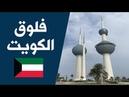 رحلتنا إلى الكويت Kuwait