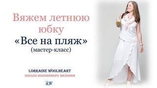 Вяжем  юбку Все на пляж - бесплатный мастер-класс с Lorraine Woolheart