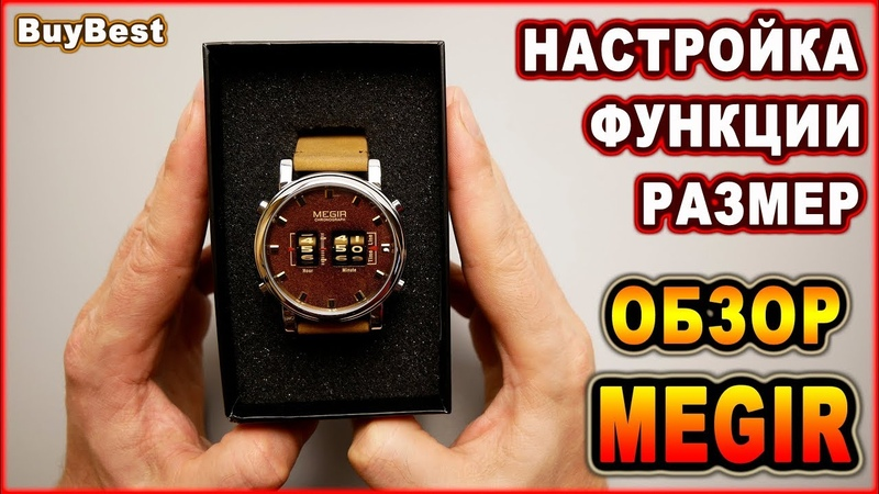 Барабанные ЧАСЫ с Алиэкспресс The Drum Watch MEGIR Aliexpress Relogio Masculino Reloj Hombre