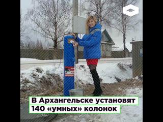 В Архангельске вместо водопровода жителям установили умные водоразборные колонки   ROMB