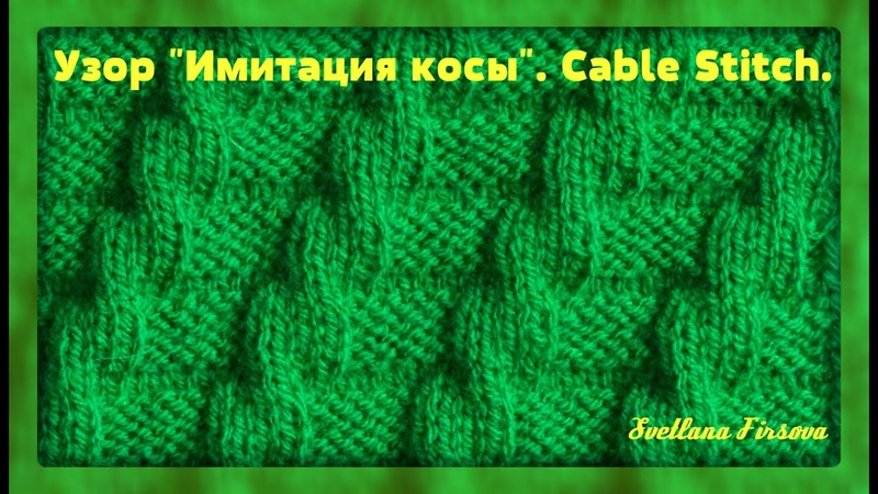 Узор спицами 30 Knitting Stitch Knit Purl Combinations ИМИТАЦИЯ КОСЫ