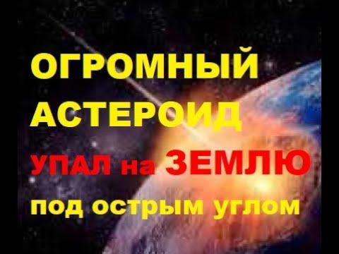 Астероид упал на Землю под острым углом Падение огромного астероида вызвало глобальные последствия