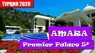 Отдых в Турции Amara Premier Palace 5 Обзор отеля Амара Премьер Палас 5 Пляж номер территория
