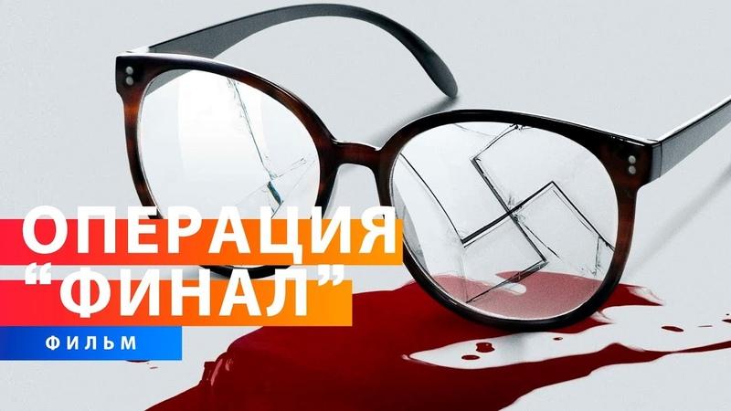Оскар Айзек, Бен Кингсли и Хейли Лу Ричардсон в фильме «Операция «Финал»