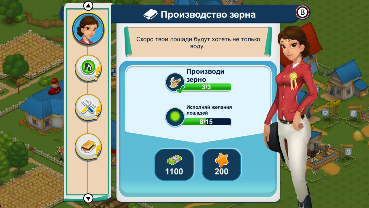 Обзор Horse Farm - Мобильный гейминг жив!, изображение №8