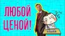 Любыми средствами Веселые истории от студии звезд Санкт Петербург